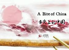 《舌尖上的中国》法语版