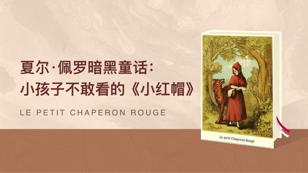 夏爾·佩羅暗黑童話:小孩子不敢看的《小紅帽》