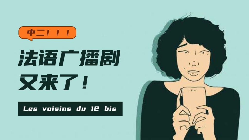 中二法語廣播劇又來了!《Les voisins du 12 bis》上線啦~