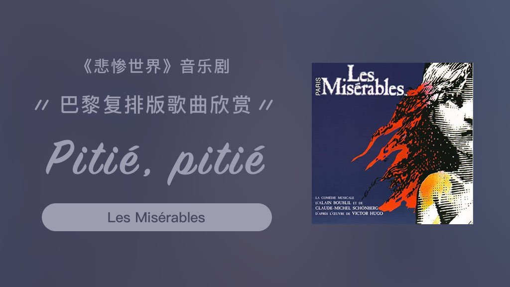 《悲慘世界》音樂劇巴黎復排版歌曲欣賞:Pitié, pitié