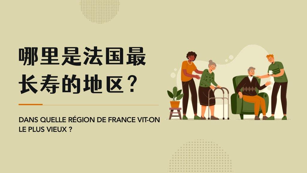 哪里是法國最長壽的地區?