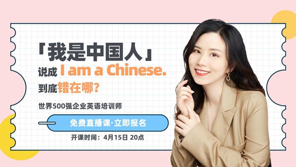 1小时搞定20个最容易错的中式英文错误