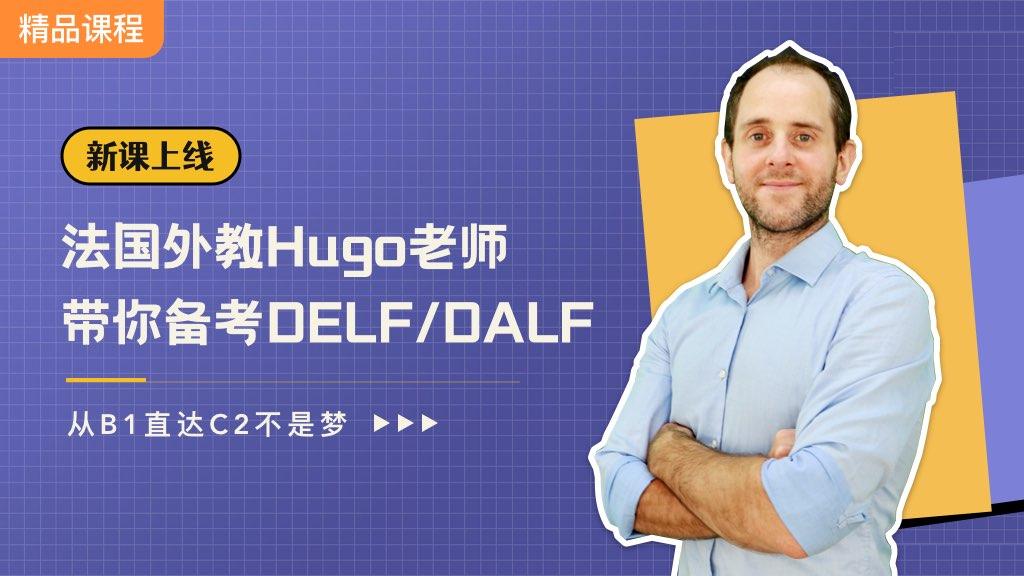 新课上线:法国外教Hugo老师带你备考DELF/DALF,从B1直达C2不是梦