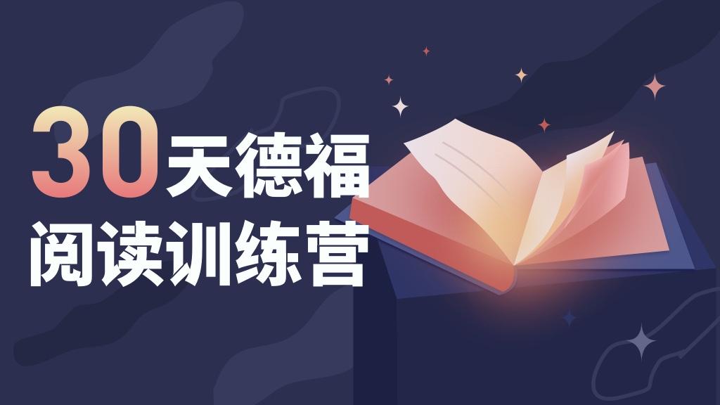 30天掌握德福閱讀精髓~ 限時1個月!優惠倒計時!!!