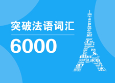 每天10分钟 突破法语6000词(试听)