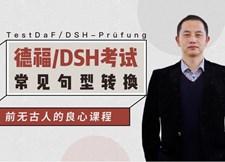 德福/DSH考试常见句型转换