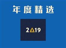 2019最热精选合集