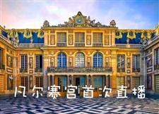 凡尔赛宫全球首次直播