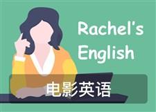 瑞秋课堂之电影英语
