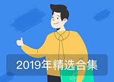 2019年度最热精选