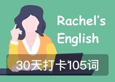 瑞秋课堂之30天打卡105词