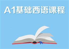 A1基础西语课程