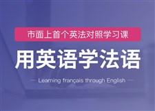 用英语学法语