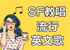 SF教唱流行英文歌系列课