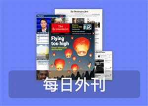 每日外刊 | 新鲜周报