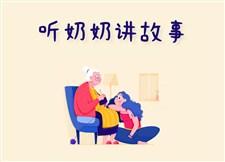 听奶奶讲故事