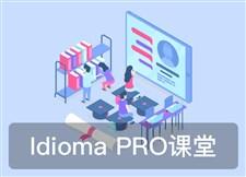 Idioma PRO西语课堂