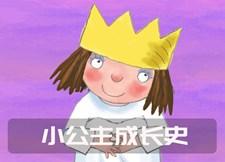 小公主成长史