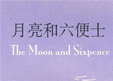 月亮和六便士(精选)