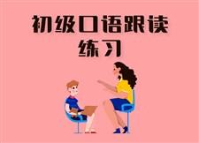 初级口语跟读练习