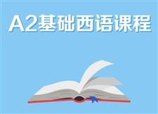 A2基础西语课程
