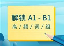 解锁 A1-B1 高频词组