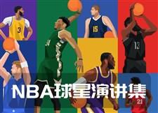 NBA球星演讲集