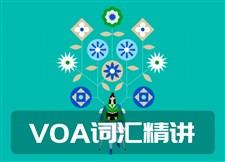 VOA词汇精讲