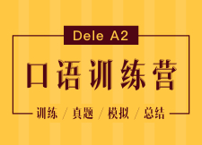 DELE A2 口语训练营(试听)