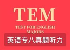 历年英语专业八级真题听力(专项)
