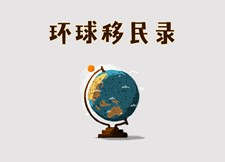 环球移民录