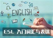 ESL 入门词汇与表达