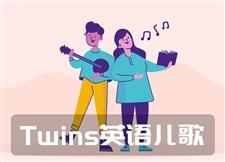 Twins经典英语儿歌