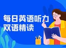 每日英语听力 | 双语精读
