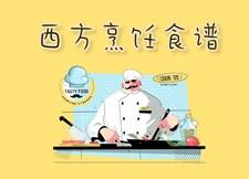 西方烹饪食谱