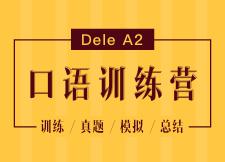 DELE A2 口语训练营