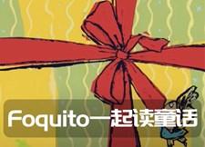 Foquito一起读童话