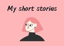 我的短篇故事