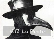 鼠疫 La Peste