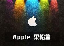 Apple 最新资讯