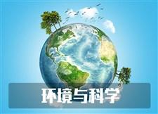 环境与科学