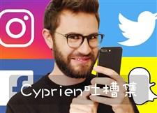 法國青年Cyprien吐槽集