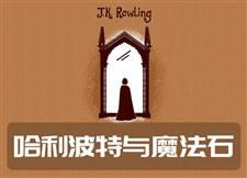 哈利波特与魔法石(精选片段)