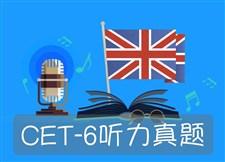 历年英语六级听力真题(含译文)