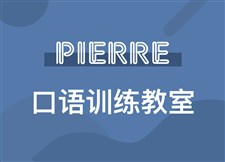 Pierre 口语训练教室