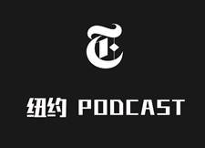 纽约专访Podcast