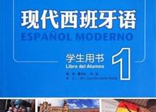 新版现代西班牙语第一册词汇表