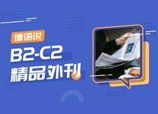 德语说 B2 - C2 精品外刊