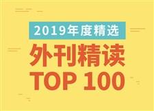2019年度TOP100外刊精读