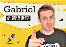 Gabriel 的德语世界